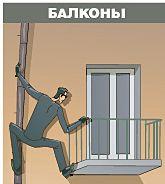 balkoniy
